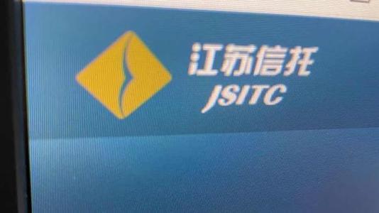江苏信托异地展业费用增加拖累母公司 踩雷华晨集团涉10亿信托违约