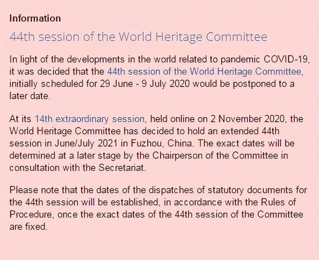 第四十四届世界遗产大会将于2021年6月/7月在福州召开图片
