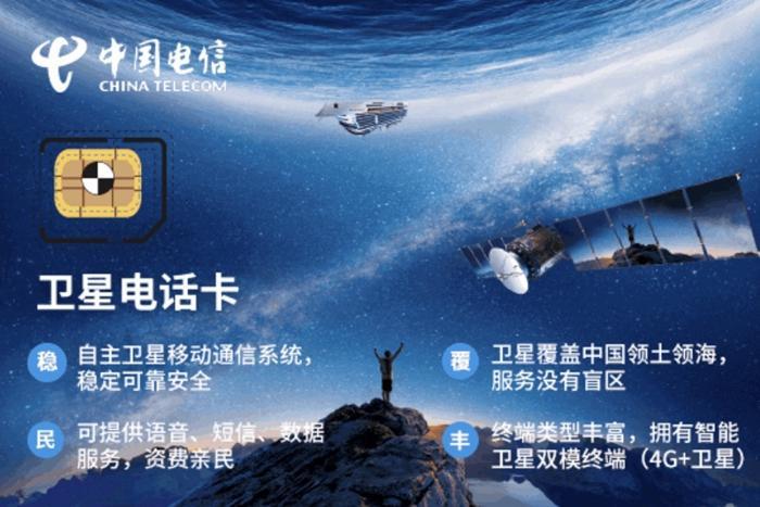 中国卫星电话来了:1740号段 月套餐最低100元图片