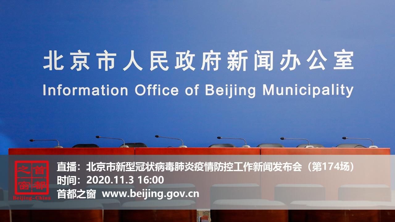 北京市新型冠状病毒肺炎疫情防控工作新闻发布会(11月3日)图片