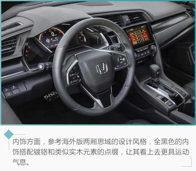 不仅仅是思域两厢 东风本田2020年新车展望