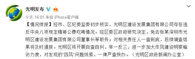 """深圳市光明区通报""""国企晚宴喝掉"""