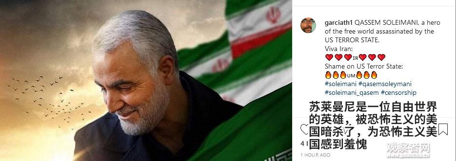Ins删除悼念苏莱曼尼的帖子 伊朗政府:无耻