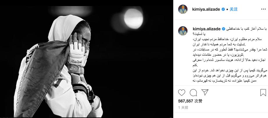 奇米娅·阿利扎德在instagram发文。