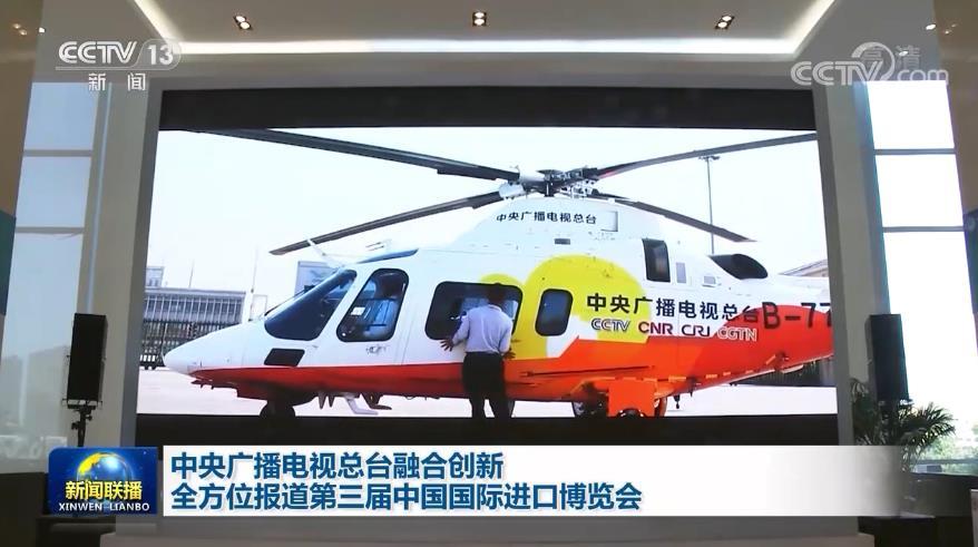 中央广播电视总台融合创新 全方位报道第三届中国国际进口博览会图片