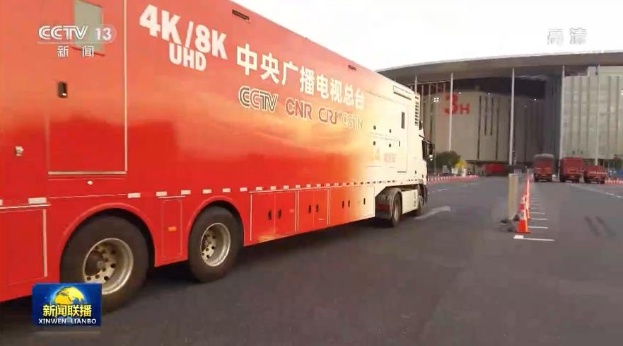 中央广播电视总台融合创新 全方位报道第三届中国国际进口博览会