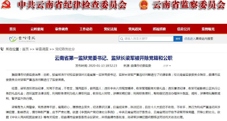 云南省第一监狱监狱长被双开:帮