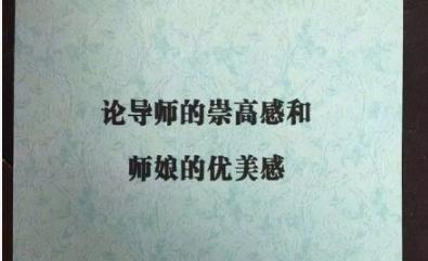 """新京报:""""谀师论文""""是否涉学术腐败 需一查到底图片"""