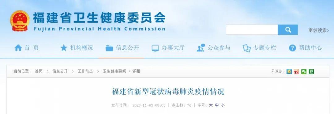 11月2日福建新增境外输入确诊病例4例图片