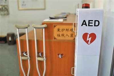 2019年9月20日,恭王府游客接待中心配备了AED急救设备。 资料图片/新京报记者 浦峰 摄