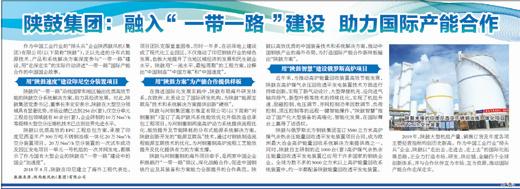 """陕鼓集团:融入""""一带一路""""建设 助力国际产能合作"""