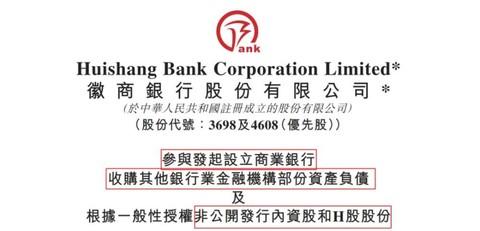 """徽商银行︱接盘""""新""""包商银行,向着A股奔去"""