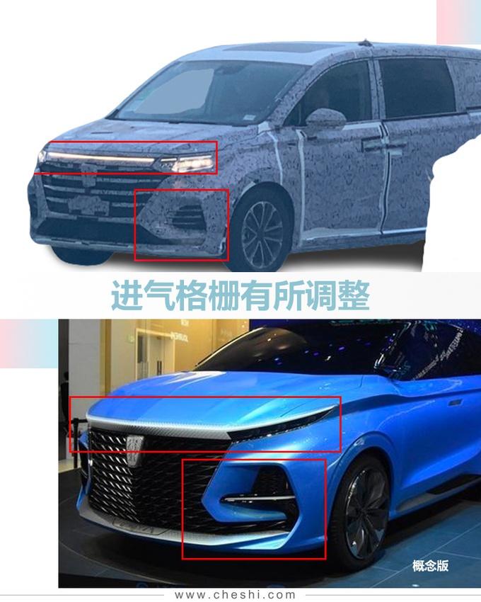 荣威全新MPV谍照曝光 采用侧滑门设计年内上市