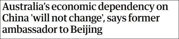 澳大利亚前驻华大使芮捷锐称,澳大利亚对中国的经济依赖将不会改变 《卫报》标题截图