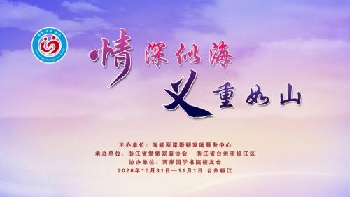 第九届海峡两岸婚姻家庭论坛在台州举办图片
