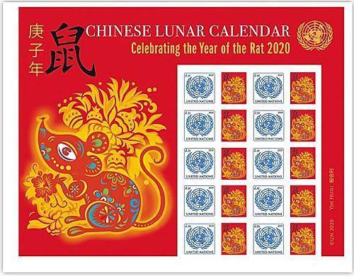 联合国邮政发行农历庚子鼠年纪念邮票。(资料图)
