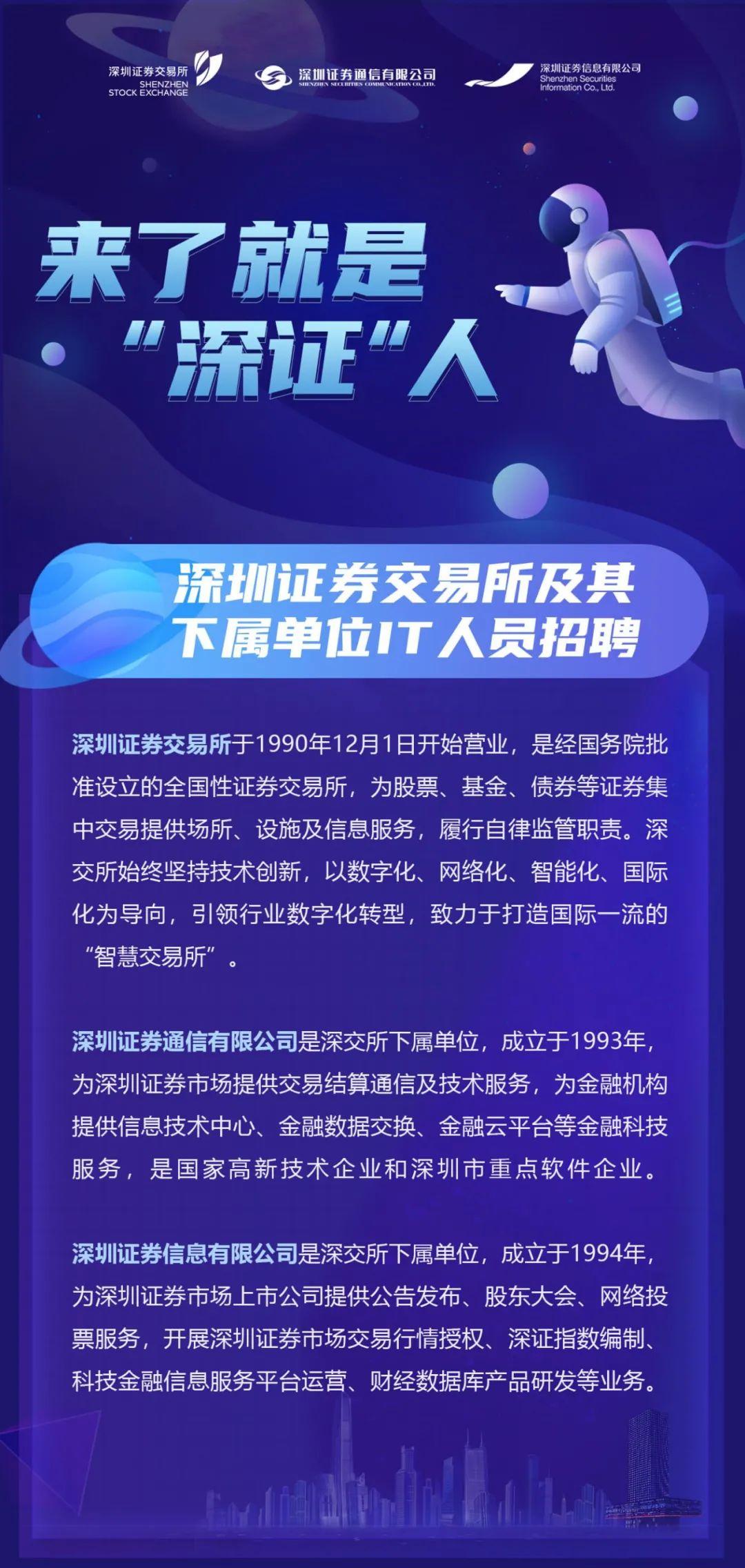 深圳证券交易所及其下属单位2020年度信息技术专业人员招聘启事