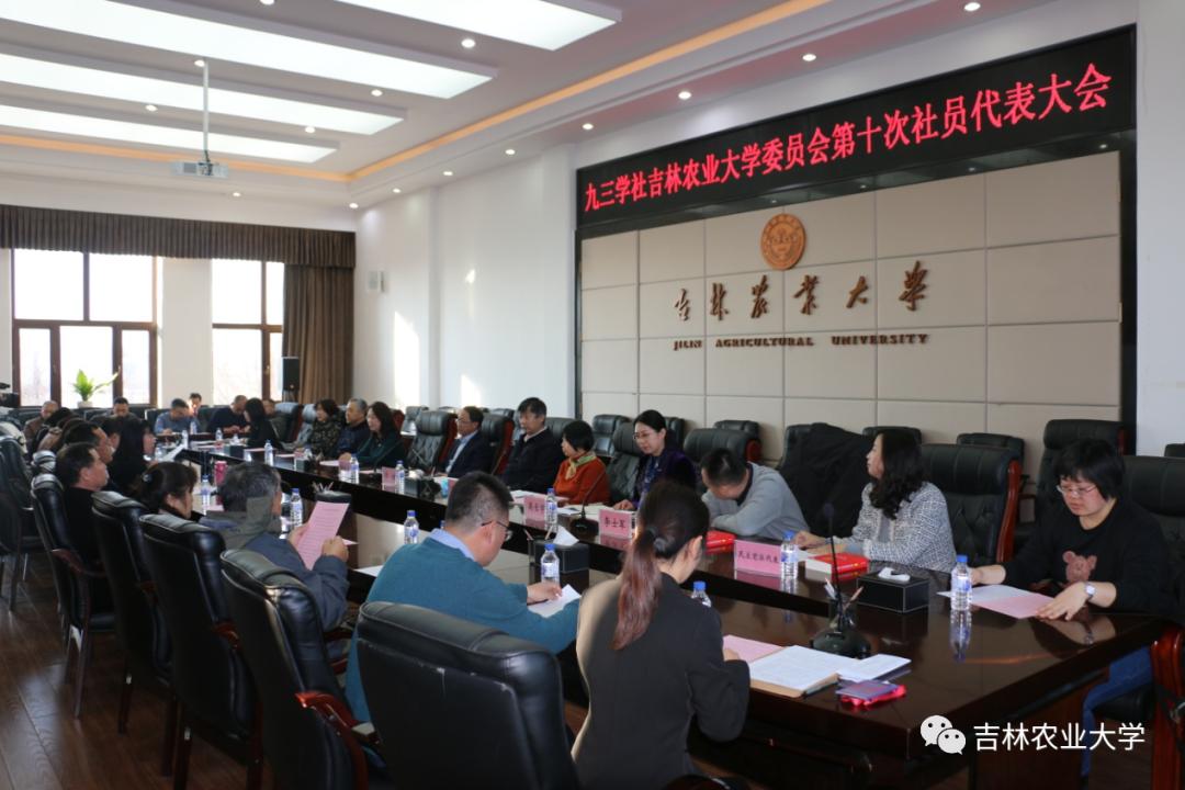 吉林农业大学召开九三学社吉林农业大学委员会第十次社员代表大会图片