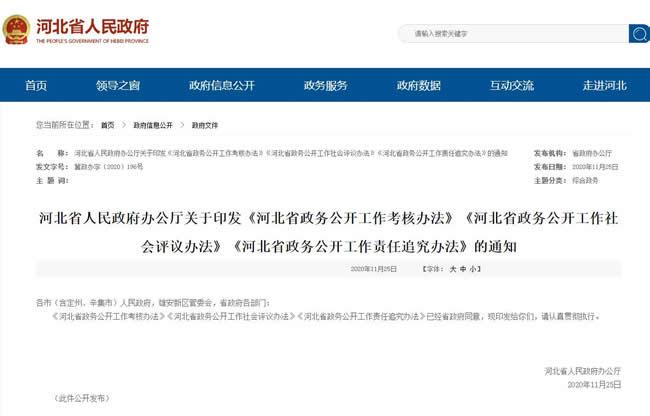 """以制度创新推进""""阳光政府""""建设河北省出台政务公开""""三项制度"""""""