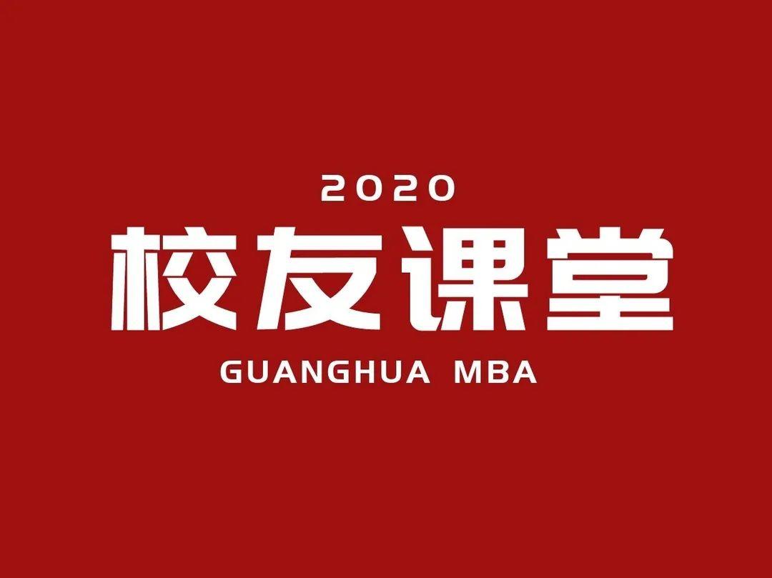 @光华MBA校友 | 关于你的校友课堂,精彩再会~