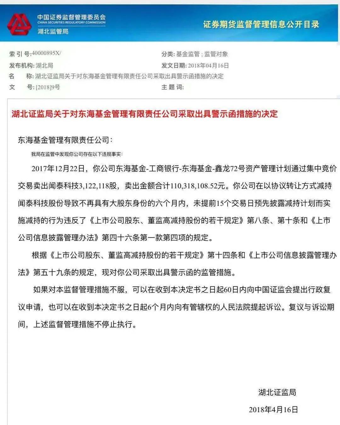 涉嫌操纵市场:东海基金被调查 上半年3只债基遭巨额赎回
