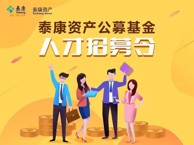 社招 | 泰康资产公募招聘季再次开启,JOIN US!