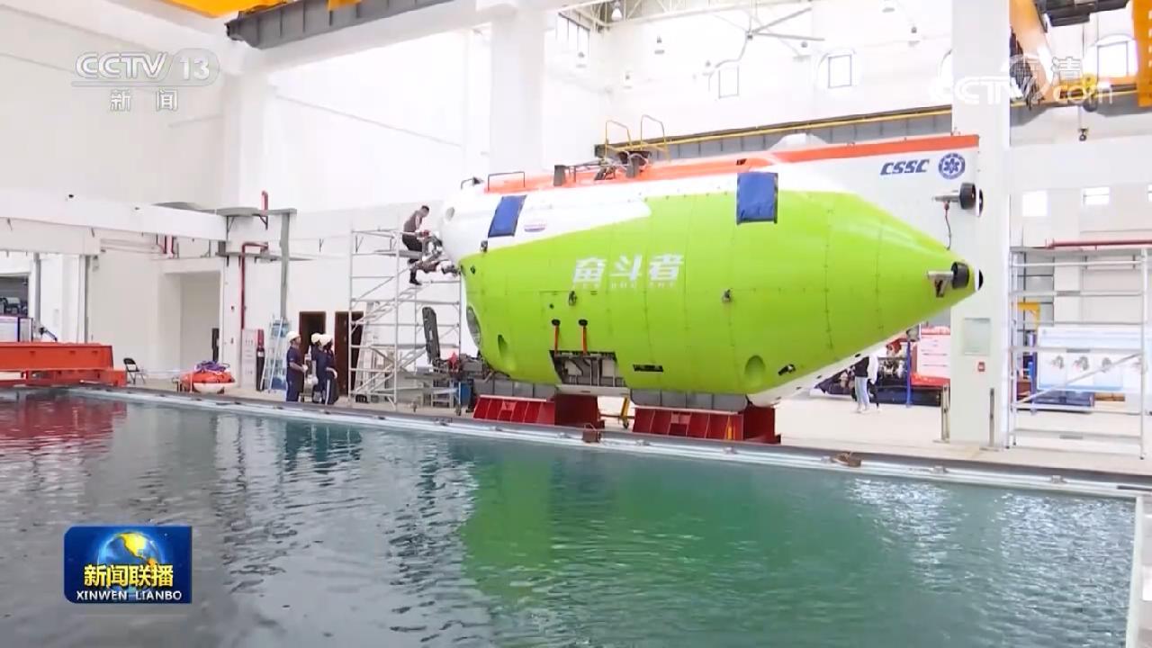 """【""""十三五""""成就巡礼】我国载人深潜技术装备能力显著提升图片"""