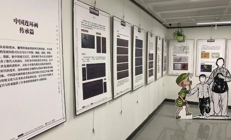 """""""传承与创新——上海交通大学海派连环画设计展""""开幕"""
