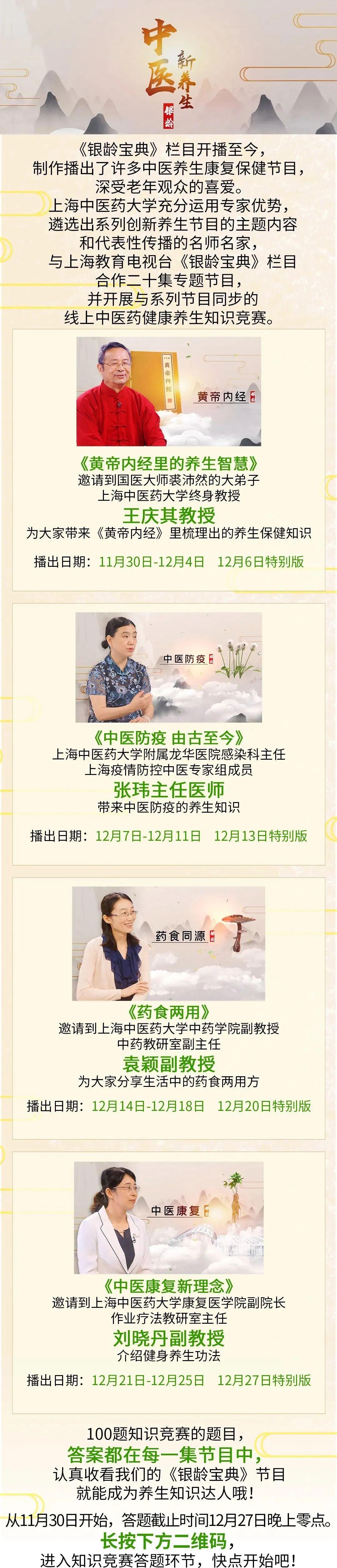 上海教育电视台合作栏目《银龄宝典-中医新养生》知识竞赛开始啦,快来参与吧图片
