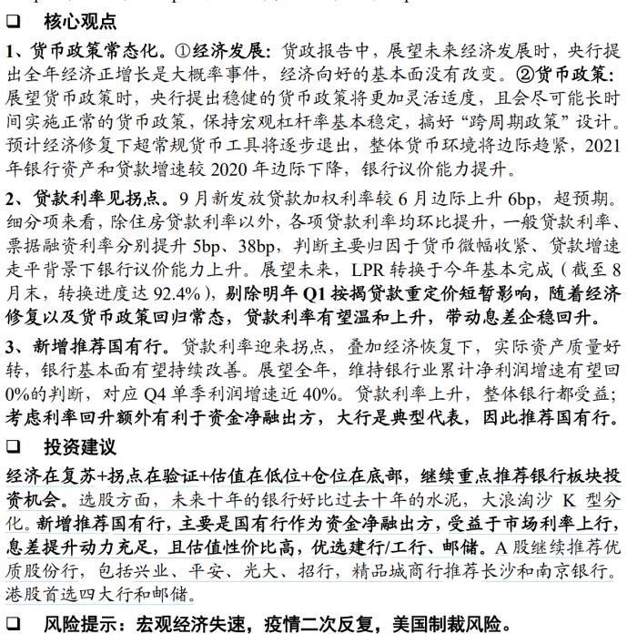 """浙商证券高喊""""兴业和平安是出厂价LV"""" 大金融随即假动作跳水"""