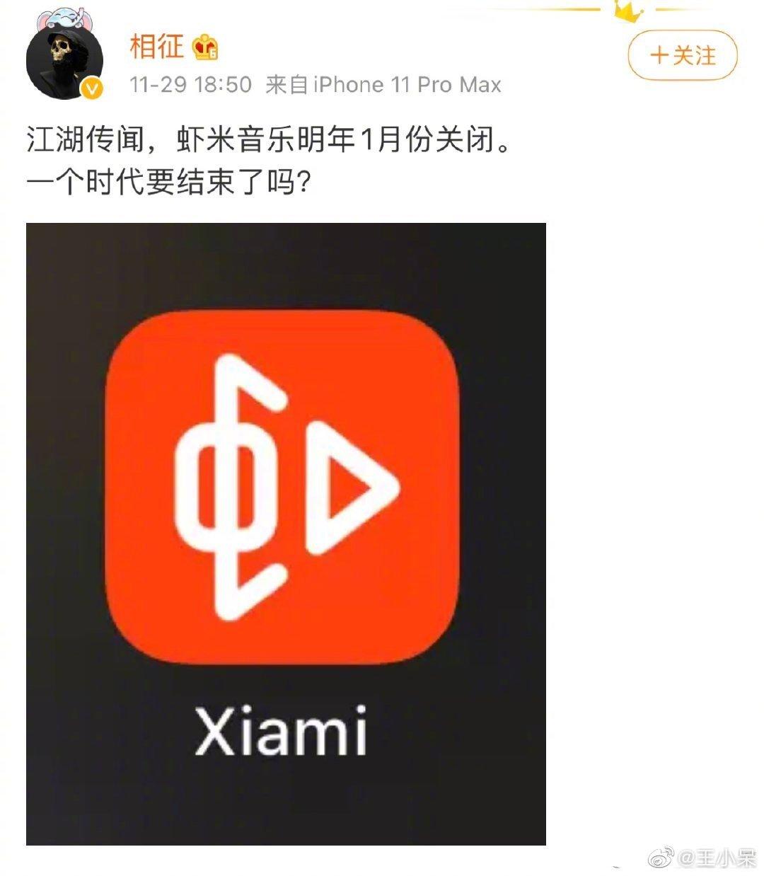 网传虾米音乐将于明年1月关闭 官方暂无回应