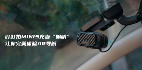 """新手司机必备!盯盯拍充当""""眼睛""""让你完美体验AR导航"""