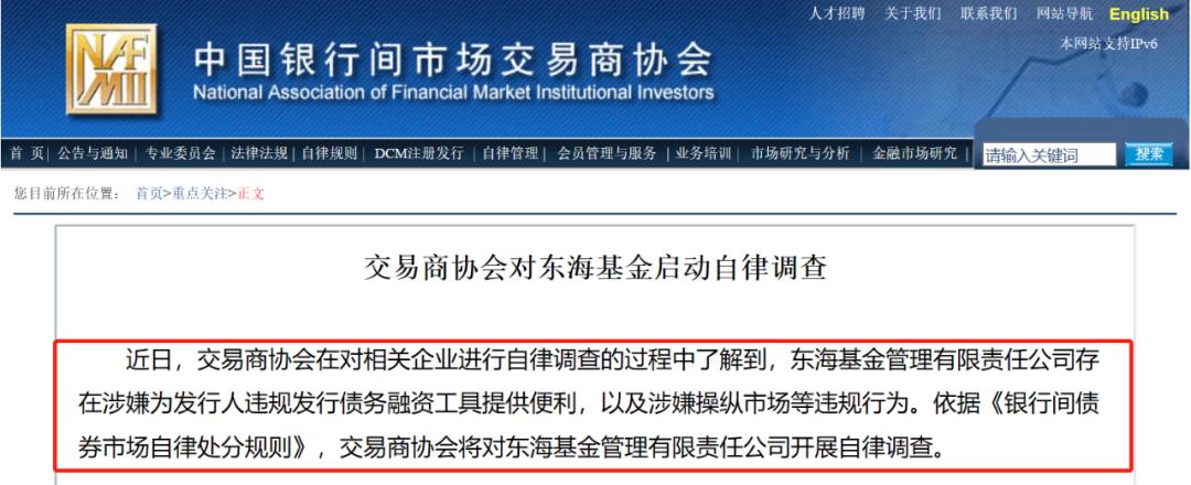 发生什么事了?东海基金涉嫌操纵市场被查