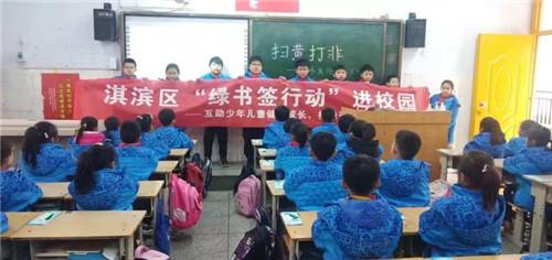 """传承优秀文化,呵护少年儿童健康成长 ——鹤壁市淇滨区开展""""绿书签""""进校园活动"""