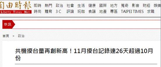 绿媒:解放军军机今日进入台西南空域,本月累计26天现身,超上月纪录图片