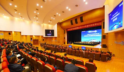 东方电气集团举办2020年度科技发展论坛
