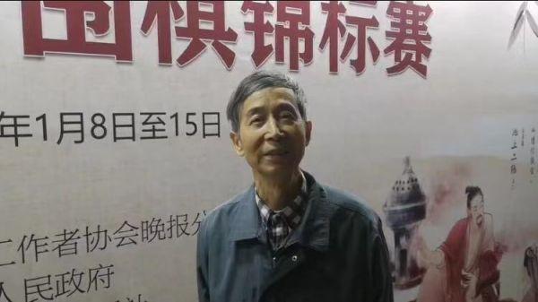 中国围棋协会前主席王汝南畅谈快乐围棋