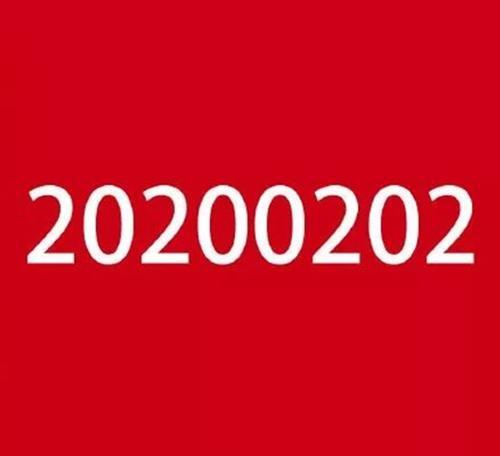 20200202结婚撞上休息日,民政局:安排上!图片
