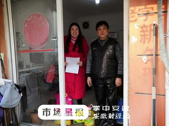 合肥临湖社区新年居委走访慰问计划生育奖扶家庭
