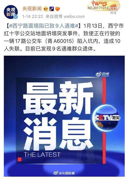 西宁路面塌陷已致9人遇难 直击深夜救援现场(图)图片