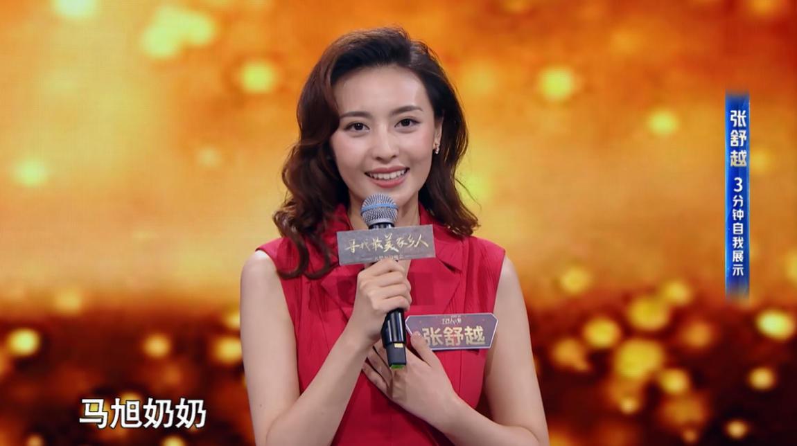 张舒越(资料图 图据央视网)