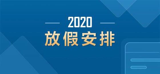 郑商所、食糖批发市场2020年春节