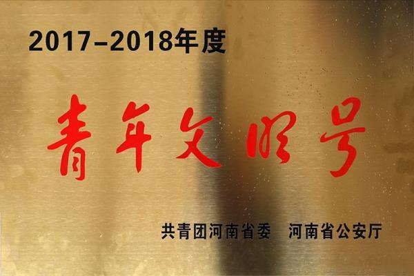 """河南义马市公安局刑事侦查大队喜获""""河南省青年文明号""""荣誉称号"""