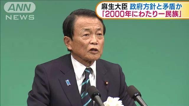 麻生太郎在新春国政报告会上讲话。/ANN视频截图
