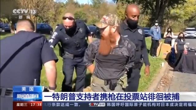 一特朗普支持者携枪在投票站徘徊被捕