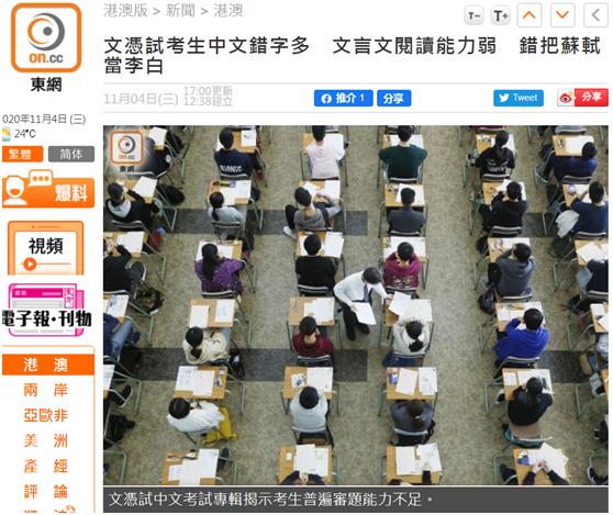 """""""垒""""写成""""叠""""、把苏轼当李白……这届""""香港高考""""考生中文问题暴露图片"""