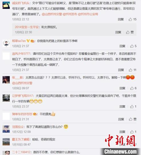 山西省忻州市公安局交警支队官方微博网友评论截图。微博截图