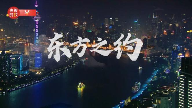 时政微视频丨东方之约图片