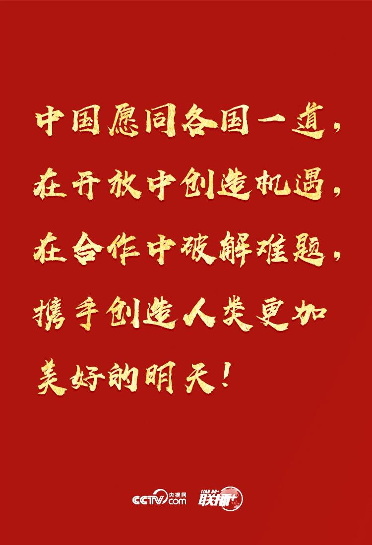 三点倡议、四项举措,习近平进博会上展示中国开放新气象图片
