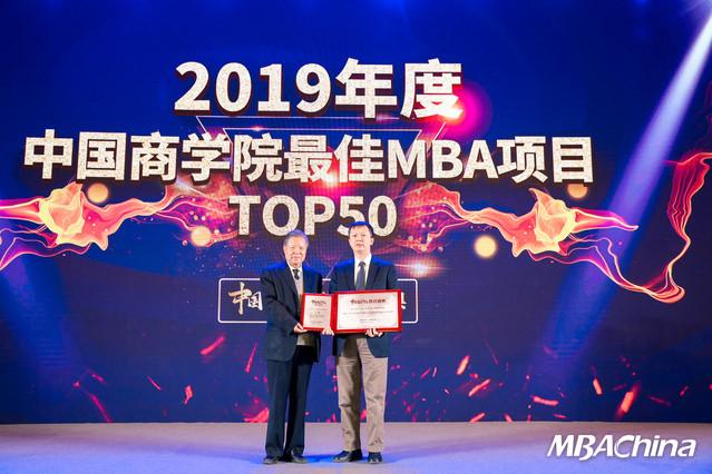 """我校入选""""2019年度中国商学院最佳金融MBA项目TOP10""""前三甲"""